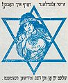 United States, World War I. Daughter of Zion (in Yiddish) Your Old New Land must have you! Join the Jewish regiment.png